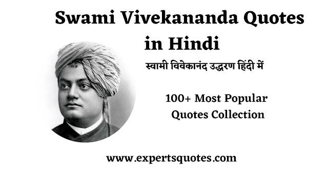 Most Popular Swami Vivekananda Quotes in Hindi