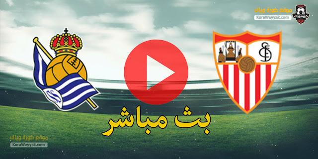 نتيجة مباراة اشبيلية وريال سوسيداد اليوم 9 يناير 2021 في الدوري الاسباني