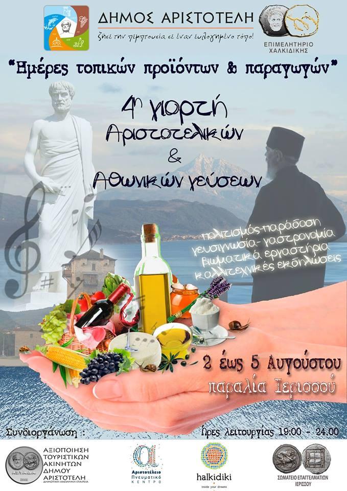 Ημέρες τοπικών προϊόντων και παραγωγών  «4η Γιορτή Αριστοτελικών & Αθωνικών γεύσεων»