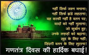 15 अगस्त स्वतंत्रता दिवस की बधाई शायरी हिन्दी मे 2019  independence day