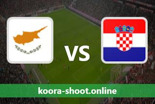 بث مباشر مباراة كرواتيا وقبرص اليوم بتاريخ 27-03-2021