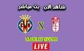 مشاهدة مباراة غرناطة وفياريال بث مباشر اليوم الجمعه بتاريخ 19-06-2020 الدوري الاسباني
