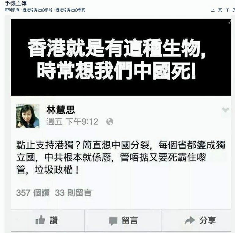 香港最前線: 林慧思的問題已不是政治。是精神~精神病(神神化化)。這種情緒狀態及水平的女人可以教書 ...