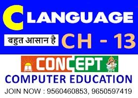 13. First C Program