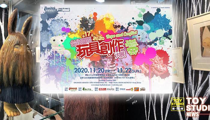 [潮流玩具] 人潮擠爆!第17屆「Taipei Toy Festival(TTF)台北國際玩具創作大展」-上篇