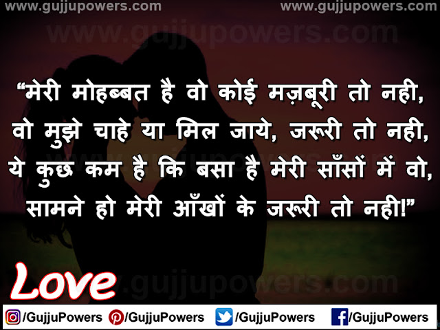 love shayari and image hd