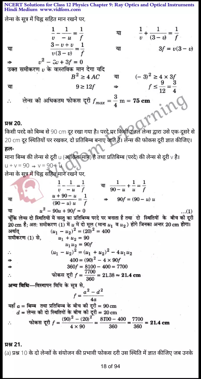 class 12 physics chapter 9 light hindi medium 18