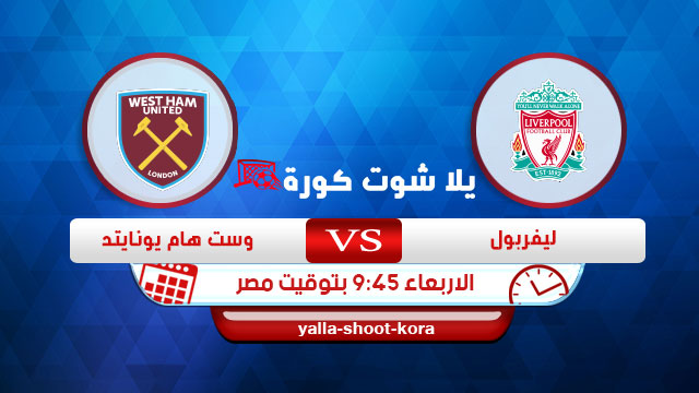 west-ham-united-vs-liverpool
