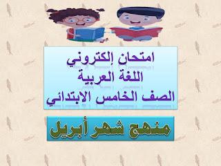 امتحان إلكتروني لغة عربية الصف الخامس الابتدائى شهر ابريل