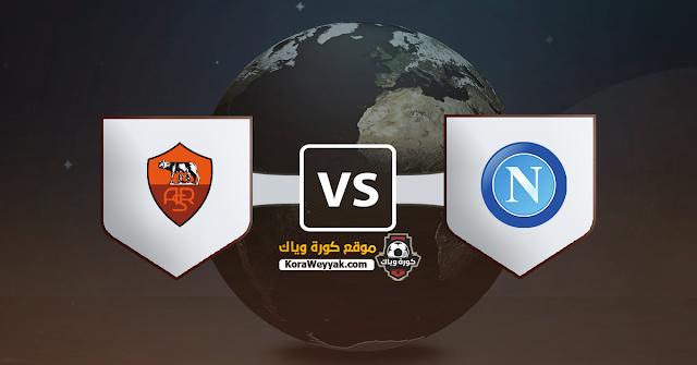 نتيجة مباراة نابولي وروما اليوم الأحد 29 نوفمبر 2020 في الدوري الايطالي