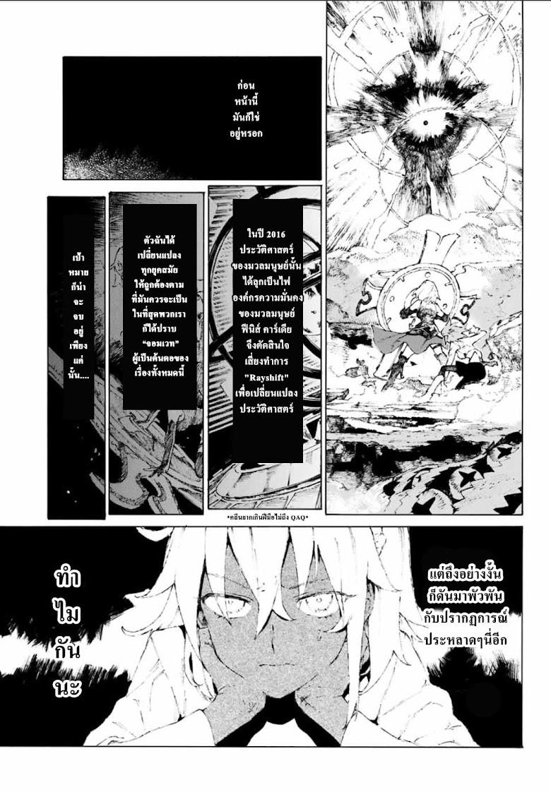 Fate/Grand Order: Epic of Remnant - Seven Duels of Swordsmasters - หน้า 20