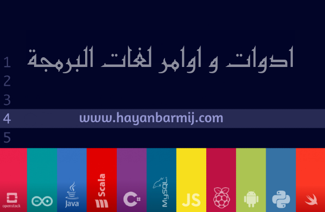 ادوات و اوامر لغات البرمجة