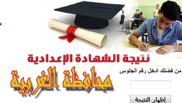 برقم الجلوس..نتيجة الشهادة الاعدادية بمحافظة الغربية اخر العام 2019