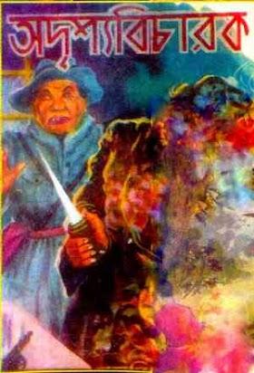অদৃশ্য বিচারক - মুরারি মোহন বীট Adriasy Bicharok by Murari Mohon Bit