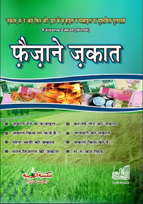 Faizan-e-Zakat pdf in Hindi