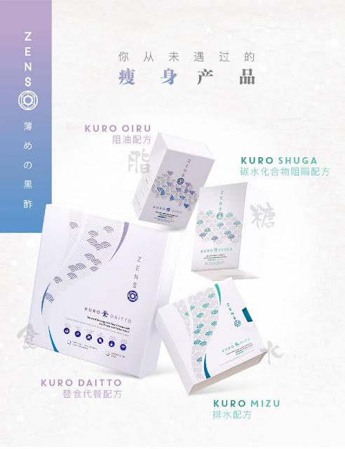 ZENSO30天真瘦 - 使用日本黑醋Kurozu 帮助你消去多余赘肉的健康体重管理配方