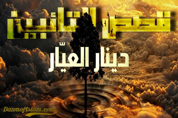 """قصص التائبين"""" دينار العيار""""-فجر الإسلام www.dawnofislam.com"""