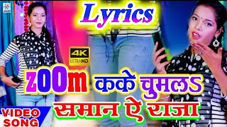 Zoom Kake Chum La Saman Ye Raja Lyrics-Reema Bharati