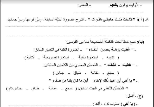 أوراق عمل لغة عربية الصف العاشر الفصل الثاني