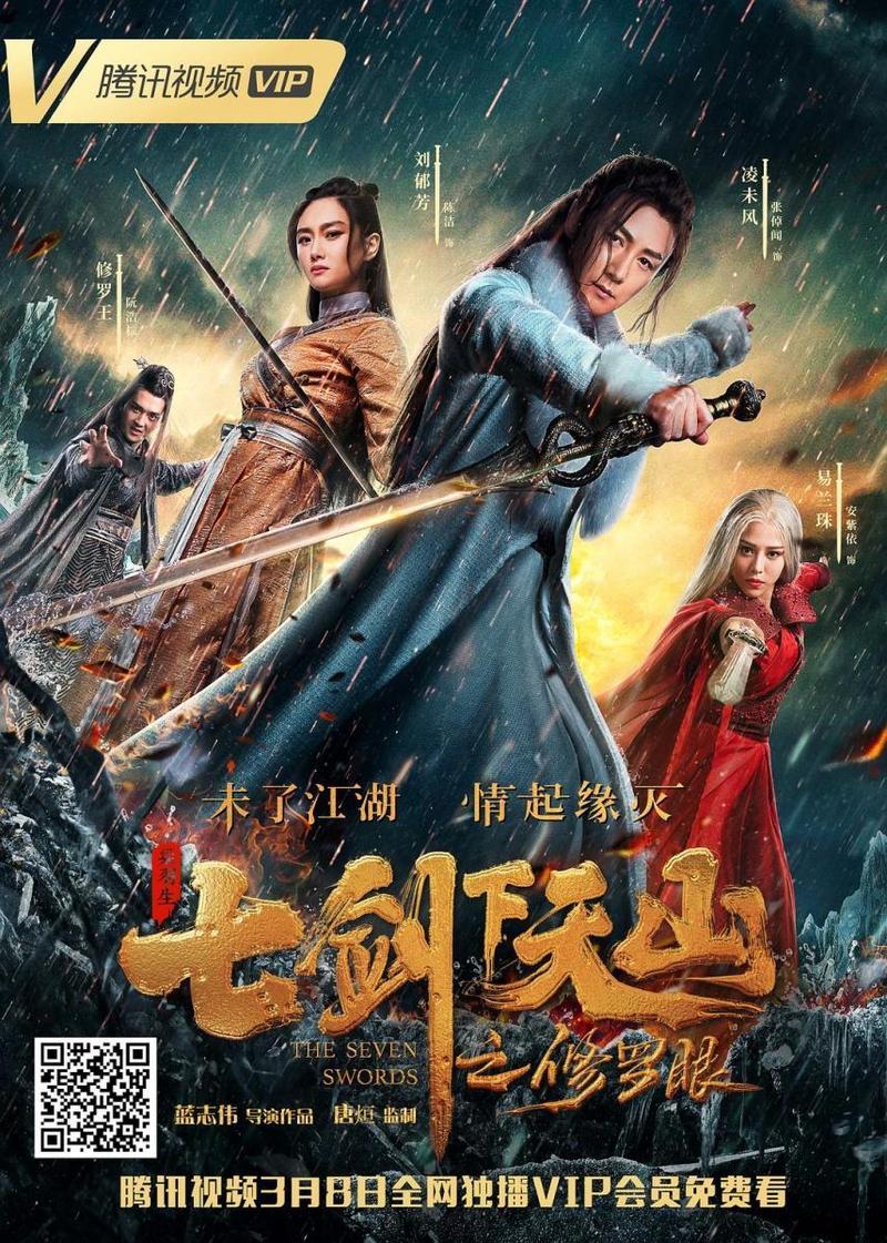 Thất Kiếm Hạ Thiên San : Tu La Nhãn - The Seven Swords