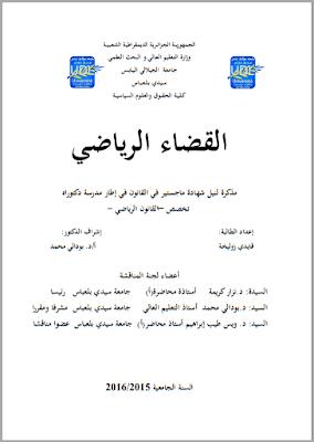 مذكرة ماجستير: القضاء الرياضي PDF