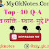 Top 40 Current Question in Hindi