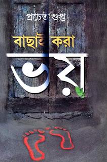 Bachhai Kora Bhoy(বাছাই করা ভয়) by Prachet Gupta