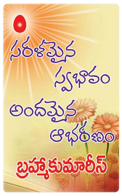 daily-telugu-quotes-on-life-with-images