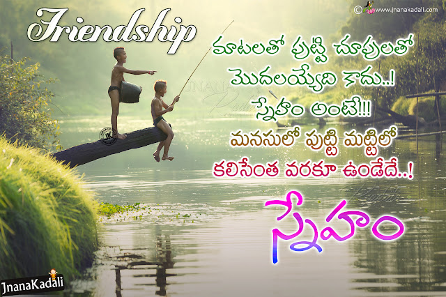 Best Telugu True Friendship Quotes with Images,Telugu Friendship Quotes with Image,Best Telugu Friends for Facebook, Telugu Snehithula Kavithalu,Sneham Telugu poems,Latest Collection of True Friendship Day Quotes and Messages Wallpapers Images Pictures,Beautiful Telugu Nice Friendship messages with Pictures online,Telugu Nice Good Friends Messages with Images,Here is awesome friendship quotes in telugu, bad friendship quotes in telugu, beautiful friendship quotes in telugu, beautiful friendship quotes in telugu language, beautiful quotes on friendship in telugu, best broken friendship quotes in telugu, best friendship quotes in telugu, best friendship quotes in telugu with images, best quotes on friendship in telugu, cute friendship quotes in telugu, emotional friendship quotes in telugu