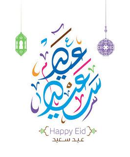 بوستات عيد سعيد 2019