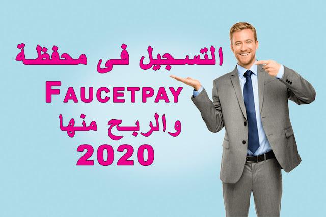 faucetpay | كيفيه التسجيل فى محفظة Faucetpay وكيفية الربح منه 2020| للمبتدئين