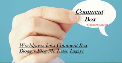 Blogger-Blog-Me-Worldpress-Jaisa-Comment-Box-Kaise-Lagaye