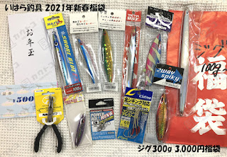 いはら釣具 2021年初売りセール情報・新春福袋購入レビュー
