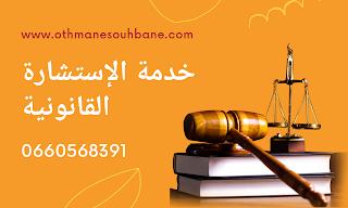 خدمة الإستشارة القانونية بالمغرب