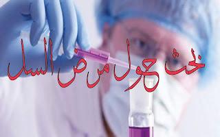 بحث حول مرض السل أوالدرن