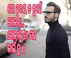 Dhoka image Odia