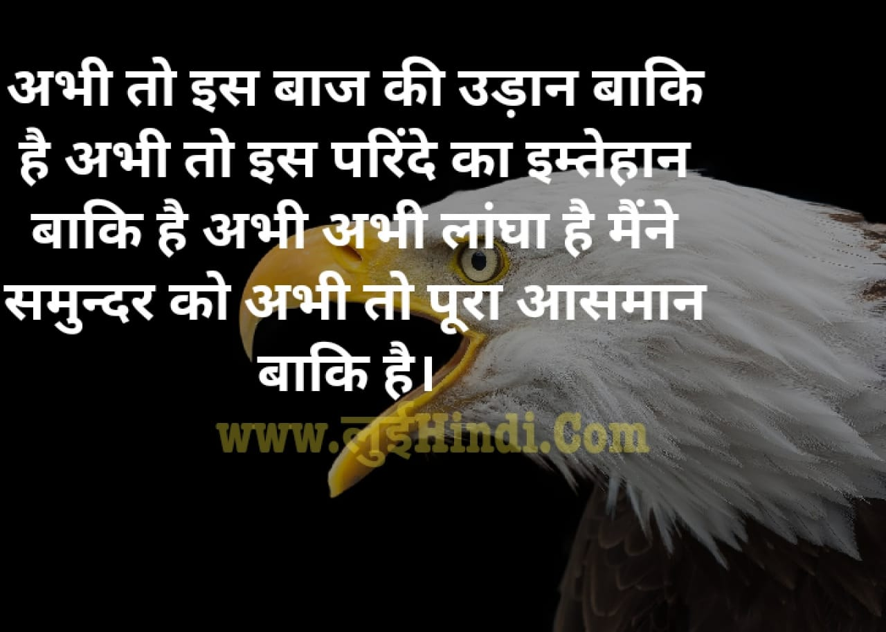 Life {Motivational} Quotes in Hindi