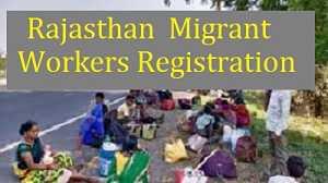 [EMitra] राजस्थान प्रवासी श्रमिक रजिस्ट्रेशन ई-मित्र पोर्टल व ऐप