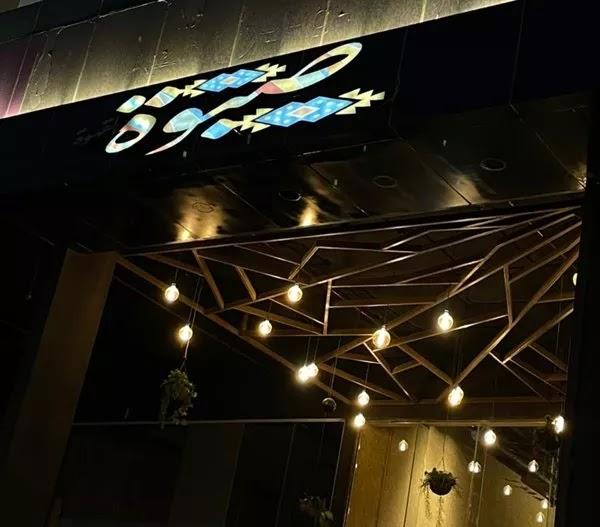 مطعم صبوة لاونج الرياض   المنيو ورقم الهاتف والعنوان