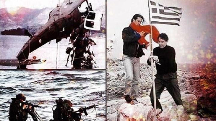 Ίμια 1996: Οι τελευταίες ώρες πριν από την τραγωδία [ΒΙΝΤΕΟ]