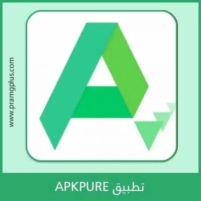تنزيل برنامج APkpure للاندرويد