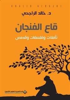 كتاب قاع الفنجان خالد الراجحي