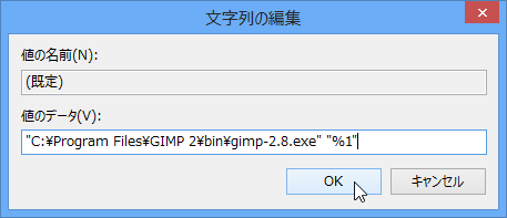 Win8でGIMP2.8をコンテキストメニューに追加 -4