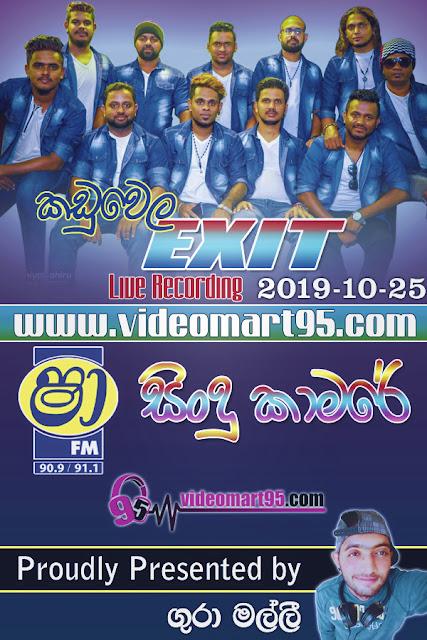 SHAA FM SINDU KAMARE WITH KADUWELA EXIT 2019-10-25