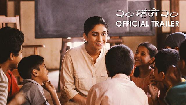 २० म्हंजे २० मराठी चित्रपट - 20 Mhanje 20 full marathi movie