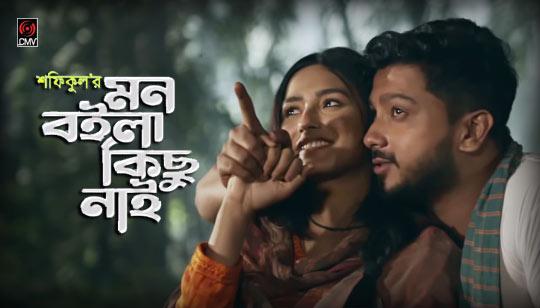 Mon Boila Kichu Nai by Shofiqul And Imran