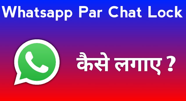 Whatsapp chat lock kaise lagaye