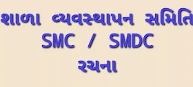 SMC/SMDC RACHANA