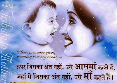 Mothers Day 2017 Quotes In Hindi