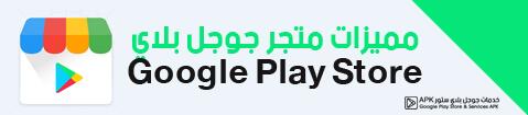 مميزات جوجل بلاي ستور Google Play Store